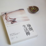 "《瑜伽。生活禪》 ""Living with Yoga & Mindfulness"" by Janet Lau"
